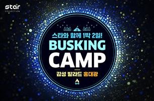 1박2일 버스킹 캠프