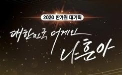 2020 KBS 대한민국 어게인 나훈아