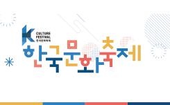 2020 한국문화축제
