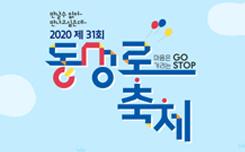2020 제 31회 동성로 축제