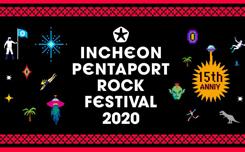 2020 인천펜타포트 락페스티벌