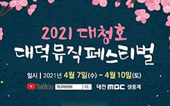 2021 대청호 대덕 뮤직 페스티벌